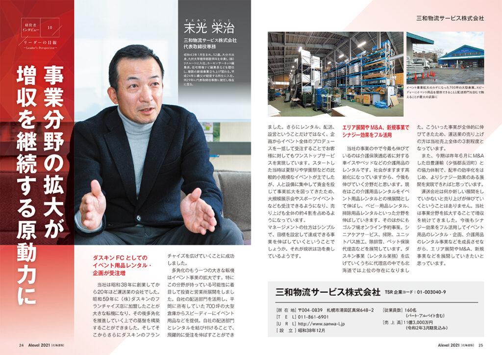Alevel2021 北海道の優良企業
