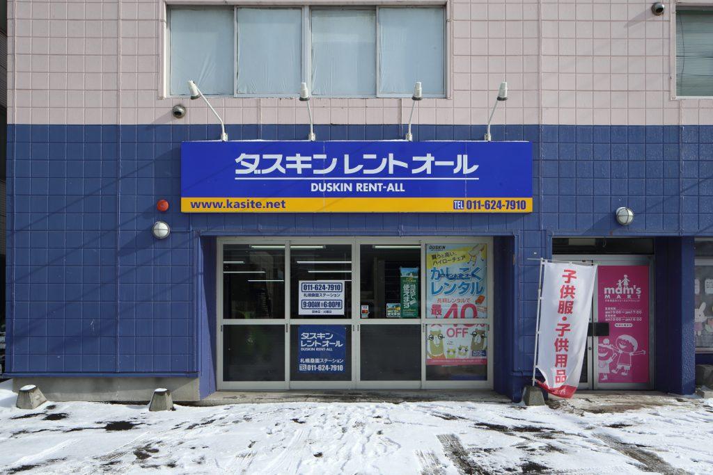 ダスキンレントオール札幌桑園ステーション