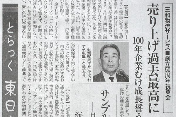 2014年12月 物流ニッポン