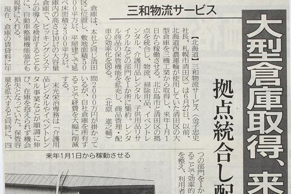 2013年7月8日 物流ニッポン