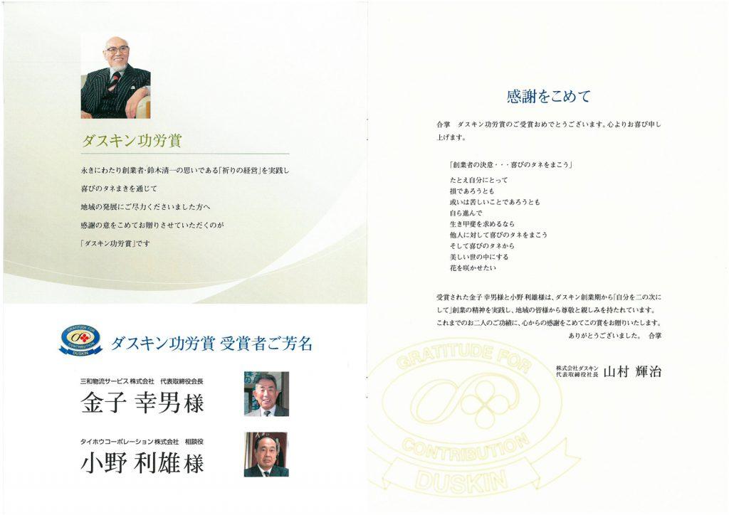 ダスキン功労賞