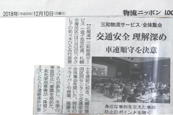 2018年12月 物流ニッポン