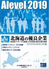 北海道の優良企業