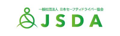 一般社団法人 日本セーフティドライバー協会