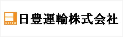 日豊運輸 株式会社