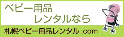 札幌ベビー用品レンタル.com